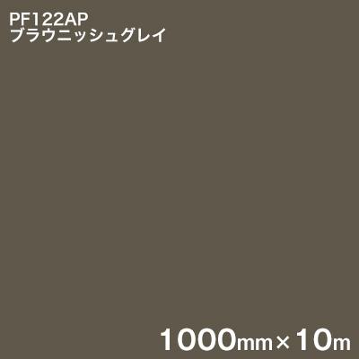 PF122AP ブラウニッシュグレイ <3M><スコッチカル>ペイントフィルム カラータイプ 1000mm×10m (原反1本売り)