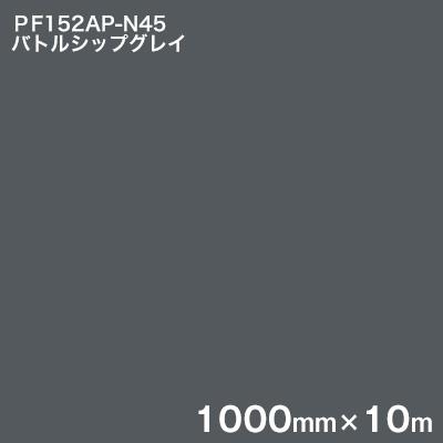 PF152AP-N45 バトルシップグレイ <3M><スコッチカル>ペイントフィルム カラータイプ 1000mm×10m (原反1本売り)