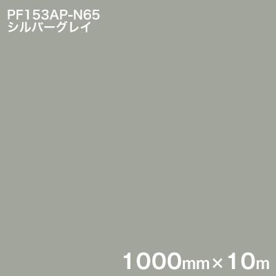 PF153AP-N65 シルバーグレイ <3M><スコッチカル>ペイントフィルム カラータイプ 1000mm×10m (原反1本売り)