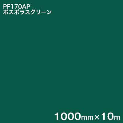 PF170AP ボスポラスグリーン <3M><スコッチカル>ペイントフィルム カラータイプ 1000mm×10m (原反1本売り)