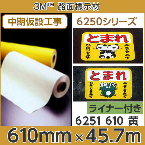 <3M>貼付式路面標示材6250シリーズ 6251(黄)610mmx45.7m 1本/非反射ライナー付き(印刷可)