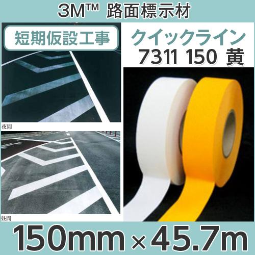クイックライン7311(黄)<3M>貼付式路面標示材150mmx45.7m 反射ライナー無し(印刷不可)【あす楽対応】