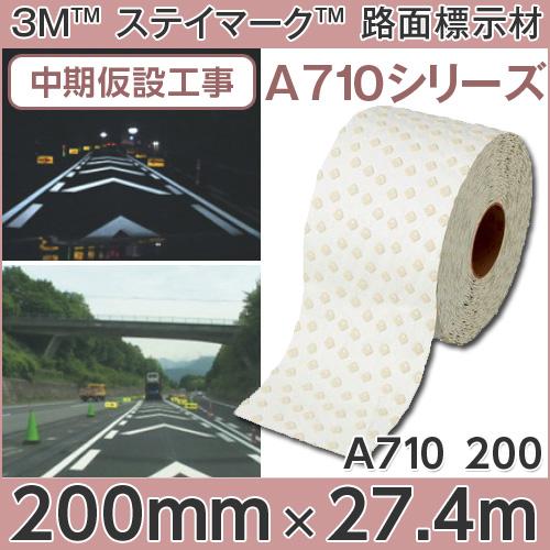 <3M><ステイマーク>A710シリーズ 路面標示材(白)A710 200 200mm×27.4m 1ロール