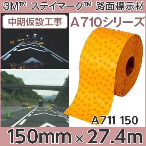 <3M><ステイマーク>A710シリーズ 路面標示材(黄)A711 150 150mm×27.4m 1ロール