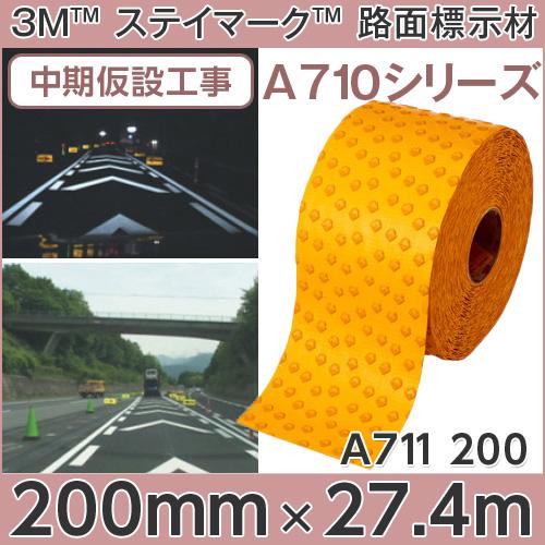 <3M><ステイマーク>A710シリーズ 路面標示材(黄)A711 200 200mm×27.4m 1ロール