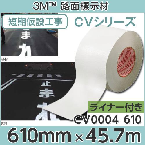 <3M>路面標示材 CVシリーズ 仮設用ライン CV0004 610 白 610mm×45.7m 1ロール /反射ライナー付き(印刷不可) 【あす楽対応】