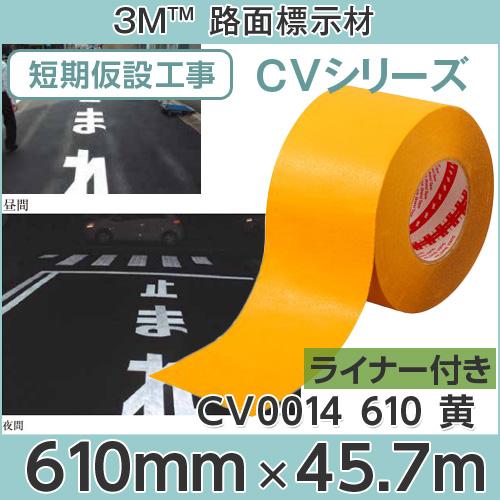 <3M>路面標示材 CVシリーズ 仮設用ライン CV0014 610 黄 610mm×45.7m 1ロール /反射ライナー付き(印刷不可) 【あす楽対応】