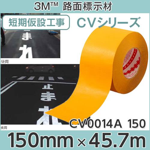 <3M>路面標示材 CVシリーズ 仮設用ライン CV0014A 150 黄 150mm×45.7m 1ロール /反射ライナー無(印刷不可) 【あす楽対応】