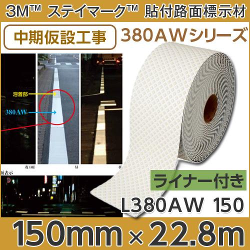 <3M><ステイマーク>貼付式路面標示材 380AWシリーズ L380AW(白)150mm×22.8m 1本反射ライナー付き(印刷不可)