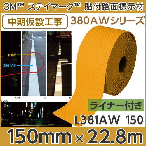 <3M><ステイマーク>貼付式路面標示材 380AWシリーズ L381AW(黄)150mm×22.8m 1本反射ライナー付き(印刷不可)