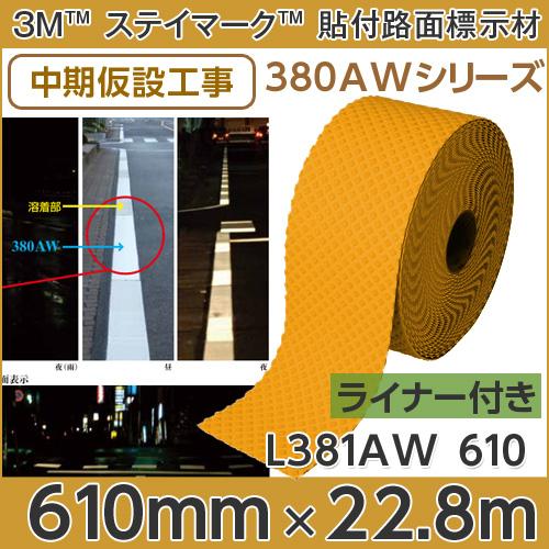 <3M><ステイマーク>貼付式路面標示材 380AWシリーズ L381AW(黄)610mm×22.8m 1本反射ライナー付き(印刷不可)