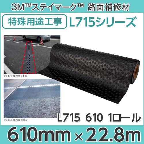 <3M><ステイマーク>路面補修材 L715 黒 610mm巾 ×22.8m 1ロール