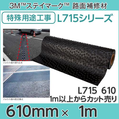 <3M><ステイマーク>路面補修材 L715 黒 610mm巾 ×1m