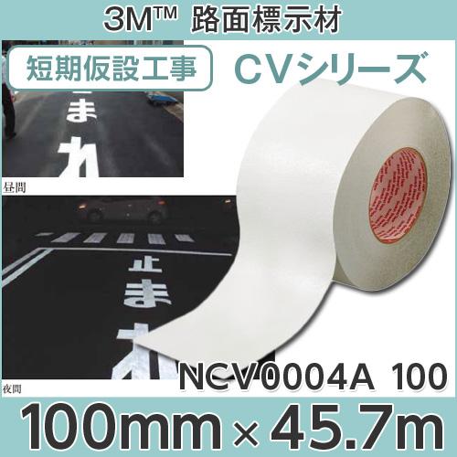 <3M>路面標示材 CVシリーズ 仮設用ライン NCV0004A 100 白 100mm×45.7m 1ロール /反射ライナー無(印刷不可) 【あす楽対応】
