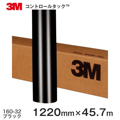 160-32(ブラック) <3M><スコッチカル>フィルム <コントロールタック>フィルム 160シリーズ 1220mm×45.7m 1本 【あす楽対応】