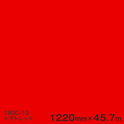 180C-13(トマトレッド) <3M><スコッチカル><コントロールタック>コンプライフィルム 180シリーズ 1220mm×45.7m 1本 【あす楽対応】