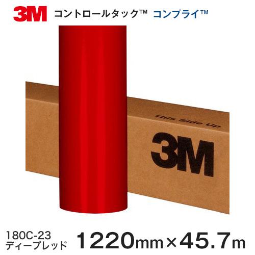 【気質アップ】 180C-23 (ディープレッド) 1本 <3M><スコッチカル><コントロールタック>コンプライフィルム 1220mm×45.7m 180シリーズ 1220mm×45.7m 180C-23 1本【あす楽対応】, わがんせショップ:2c9c9a0c --- tonewind.xyz