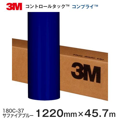 180C-37 (サファイアブルー) <3M><スコッチカル> <コントロールタック>コンプライフィルム 180シリーズ 1220mm×45.7m 1本 【あす楽対応】