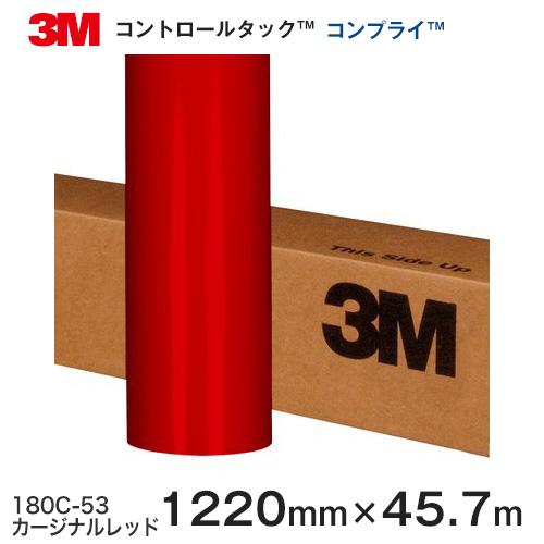 【人気商品】 180C-53 (カージナルレッド) <3M><スコッチカル> 1本 <コントロールタック>コンプライフィルム 180C-53【あす楽対応】 180シリーズ 1220mm×45.7m 1本【あす楽対応】, つり具 BLUE MARLIN:f3b81d94 --- tonewind.xyz
