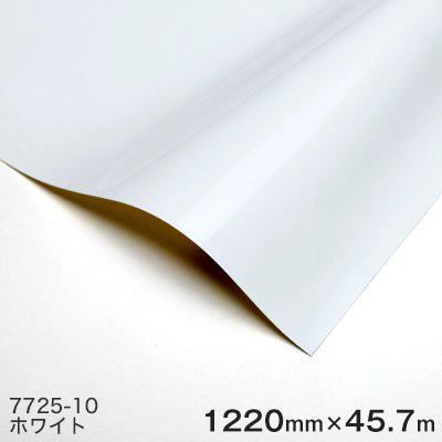 7725-10 (ホワイト) <3M><スコッチカル>フィルム カッティングシリーズ ブラック&ホワイト 1220mm巾×45.7m 1本 【あす楽対応】