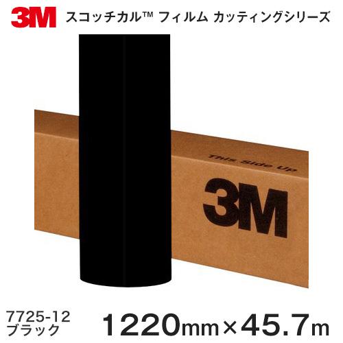 7725-12 (ブラック) <3M><スコッチカル>フィルム カッティングシリーズ ブラック&ホワイト 1220mm巾×45.7m 1本 【あす楽対応】