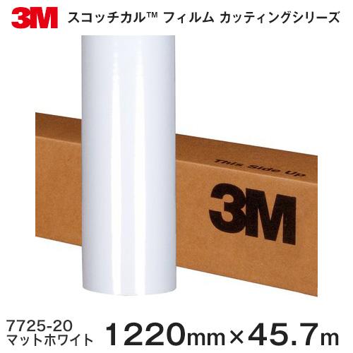 7725-20 (マットホワイト) <3M><スコッチカル>フィルム カッティングシリーズ ブラック&ホワイト 1220mm巾×45.7m 1本 【あす楽対応】