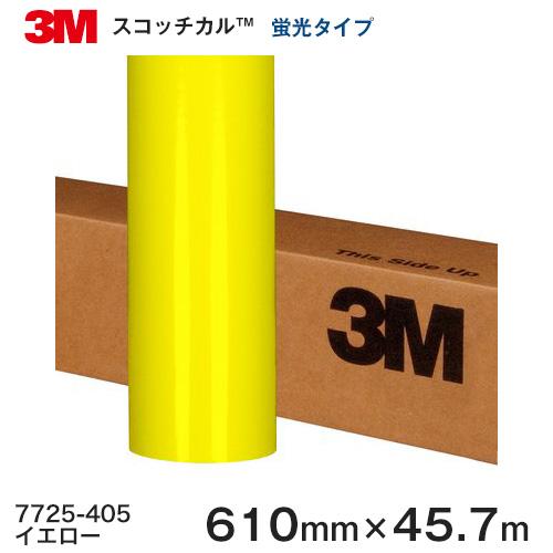 7725-405 (イエロー) <3M><スコッチカル>フィルム カッティングシリーズ 蛍光タイプ 610mm巾×45.7m 1本 【あす楽対応】