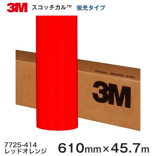 7725-414 (レッドオレンジ) <3M><スコッチカル>フィルム カッティングシリーズ 蛍光タイプ 610mm巾×45.7m 1本 【あす楽対応】