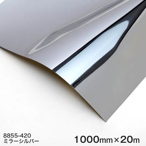 8855-420 (ミラーシルバー) <3M><スコッチカル>フィルム カッティングシリーズ メタリックタイプ 1000mm巾×20m 1本 【あす楽対応】