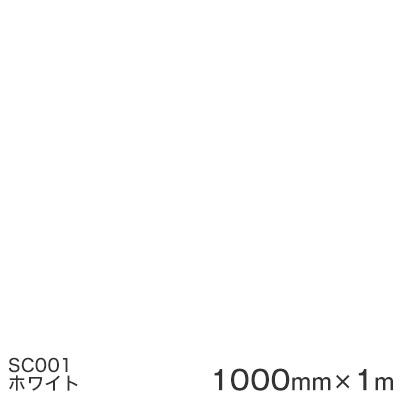 3M スコッチカル 期間限定 カッティング用シート スクリーン印刷可 不透過タイプ看板資材 定価 屋外看板 ステッカーなどの作成に 優れたカッティング性能とコストパフォーマンス 屋外5年耐候性 不透過 1000mm巾×1m あす楽対応 SC001 Jシリーズ フィルム スリーエム製 ホワイト マーキングフィルム