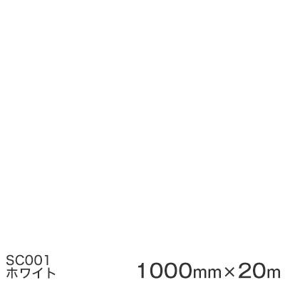 SC001(ホワイト) <3M><スコッチカル>フィルム Jシリーズ(不透過)スリーエム製 マーキングフィルム カッティング用シート 1000mm巾×20m (原反1本) 【あす楽対応】
