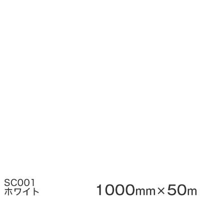 SC001(ホワイト) <3M><スコッチカル>フィルム Jシリーズ(不透過)スリーエム製 マーキングフィルム カッティング用シート 1000mm巾×50m (原反1本) 【あす楽対応】
