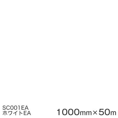 SC001EA(ホワイト) <3M><スコッチカル>フィルム Jシリーズ(不透過)スリーエム製 マーキングフィルム カッティング用シート 1000mm巾×50m (原反1本) 【あす楽対応】