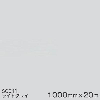 SC041(ライトグレイ) <3M><スコッチカル>フィルム Jシリーズ(不透過)スリーエム製 マーキングフィルム カッティング用シート 1000mm巾×20m (原反1本) 【あす楽対応】