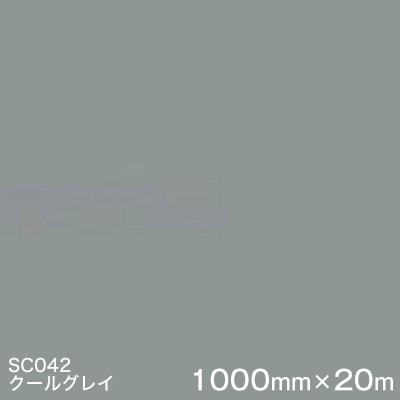SC042(クールグレイ) <3M><スコッチカル>フィルム Jシリーズ(不透過)スリーエム製 マーキングフィルム カッティング用シート 1000mm巾×20m (原反1本) 【あす楽対応】