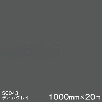 SC043(ディムグレイ) <3M><スコッチカル>フィルム Jシリーズ(不透過)スリーエム製 マーキングフィルム カッティング用シート 1000mm巾×20m (原反1本) 【あす楽対応】