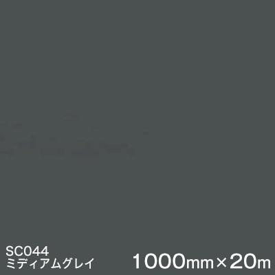 SC044(ミディアムグレイ) <3M><スコッチカル>フィルム Jシリーズ(不透過)スリーエム製 マーキングフィルム カッティング用シート 1000mm巾×20m (原反1本) 【あす楽対応】