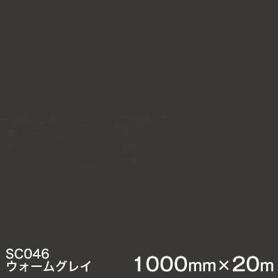 SC046(ウォームグレイ) <3M><スコッチカル>フィルム Jシリーズ(不透過)スリーエム製 マーキングフィルム カッティング用シート 1000mm巾×20m (原反1本) 【あす楽対応】