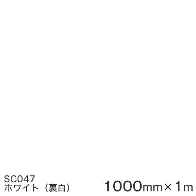 3M スコッチカル カッティング用シート 不透過タイプ看板資材 屋外看板 ステッカーなどの作成に 優れたカッティング性能とコストパフォーマンス 屋外5年耐候性 SC047 1000mm巾×1m Jシリーズ スリーエム製 マーキングフィルム 情熱セール あす楽対応 フィルム お得なキャンペーンを実施中 不透過 ホワイト裏白