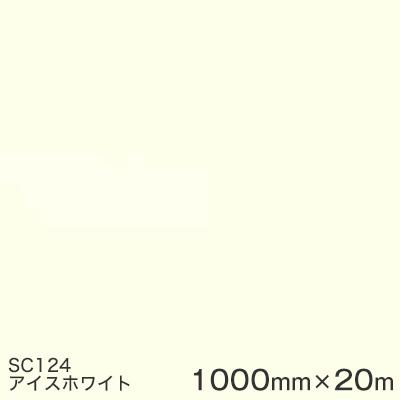 SC124(アイスホワイト) <3M><スコッチカル>フィルム Jシリーズ(不透過)スリーエム製 マーキングフィルム カッティング用シート 1000mm巾×20m (原反1本) 【あす楽対応】