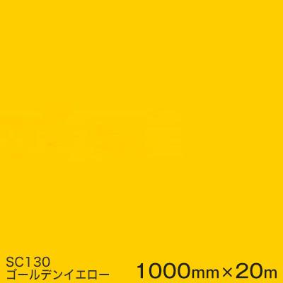 SC130(ゴールデンイエロー) <3M><スコッチカル>フィルム Jシリーズ(不透過)スリーエム製 マーキングフィルム カッティング用シート 1000mm巾×20m (原反1本) 【あす楽対応】