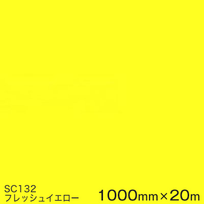 SC132(フレッシュイエロー) <3M><スコッチカル>フィルム Jシリーズ(不透過)スリーエム製 マーキングフィルム カッティング用シート 1000mm巾×20m (原反1本) 【あす楽対応】