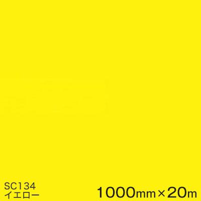 SC134(イエロー) <3M><スコッチカル>フィルム Jシリーズ(不透過)スリーエム製 マーキングフィルム カッティング用シート 1000mm巾×20m (原反1本) 【あす楽対応】
