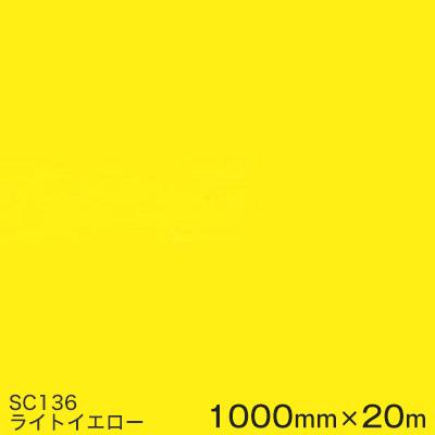 SC136(ライトイエロー) <3M><スコッチカル>フィルム Jシリーズ(不透過)スリーエム製 マーキングフィルム カッティング用シート 1000mm巾×20m (原反1本) 【あす楽対応】