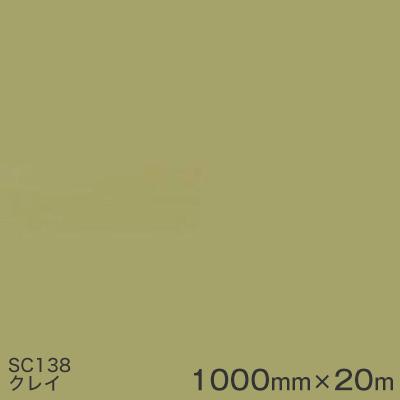 SC138(クレイ) <3M><スコッチカル>フィルム Jシリーズ(不透過)スリーエム製 マーキングフィルム カッティング用シート 1000mm巾×20m (原反1本) 【あす楽対応】