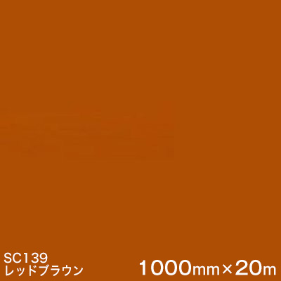 SC139(レッドブラウン) <3M><スコッチカル>フィルム Jシリーズ(不透過)スリーエム製 マーキングフィルム カッティング用シート 1000mm巾×20m (原反1本) 【あす楽対応】