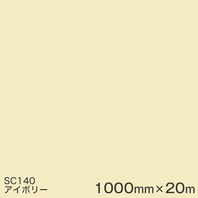 SC140(アイボリー) <3M><スコッチカル>フィルム Jシリーズ(不透過)スリーエム製 マーキングフィルム カッティング用シート 1000mm巾×20m (原反1本) 【あす楽対応】