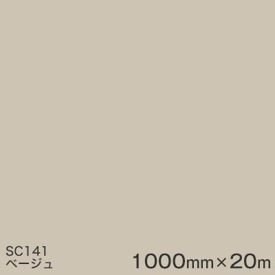 SC141(ベージュ) <3M><スコッチカル>フィルム Jシリーズ(不透過)スリーエム製 マーキングフィルム カッティング用シート 1000mm巾×20m (原反1本) 【あす楽対応】