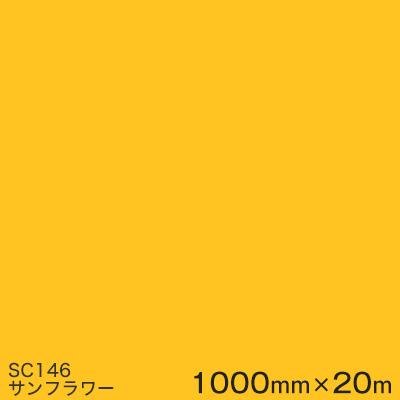 SC146 (サンフラワー) <3M><スコッチカル>フィルム Jシリーズ(不透過)スリーエム製 マーキングフィルム カッティング用シート 1000mm巾×20m (原反1本) 【あす楽対応】