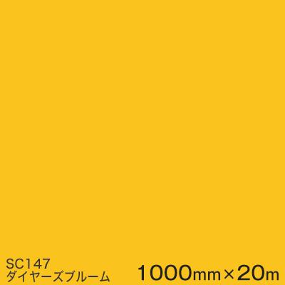 SC147 (ダイヤーズブルーム) <3M><スコッチカル>フィルム Jシリーズ(不透過)スリーエム製 マーキングフィルム カッティング用シート 1000mm巾×20m (原反1本) 【あす楽対応】